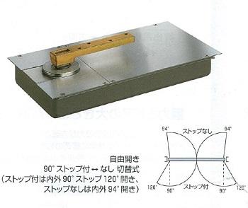 日本ドアーチェック製造株式会社 ニュースター 2020A W新作送料無料 NEWSTAR フロアヒンジ 一般ドア用 中心吊り自由開き A-1300 ついに入荷