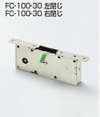 アトム FC-100-30(HRシステム 引戸用クローザー)
