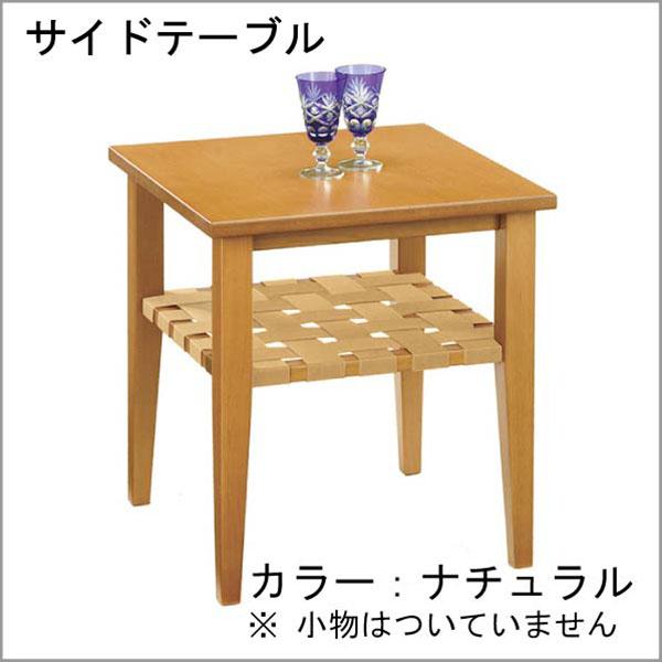 【送料無料】サイドテーブル レックス(曙工芸製作所)ナイトテーブル 木製