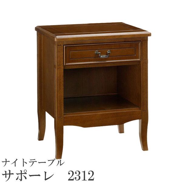 【送料無料】ナイトテーブル サポーレ 2312 曙工芸製作所収納家具 木製 アンティーク クラシック