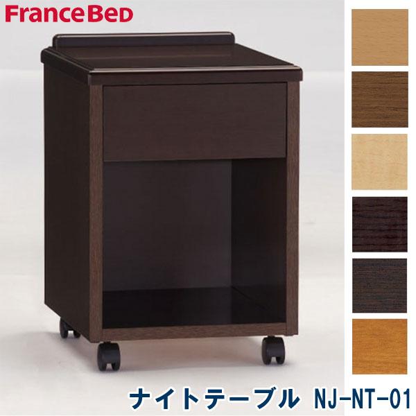 ナイトテーブル キャスターサイドテーブル サイドキャビネット フランスベッド NJ-NT-01
