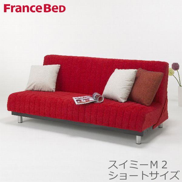 【送料無料】【開梱設置無料】フランスベッド ソファベッド スイミー M2 ショートサイズ