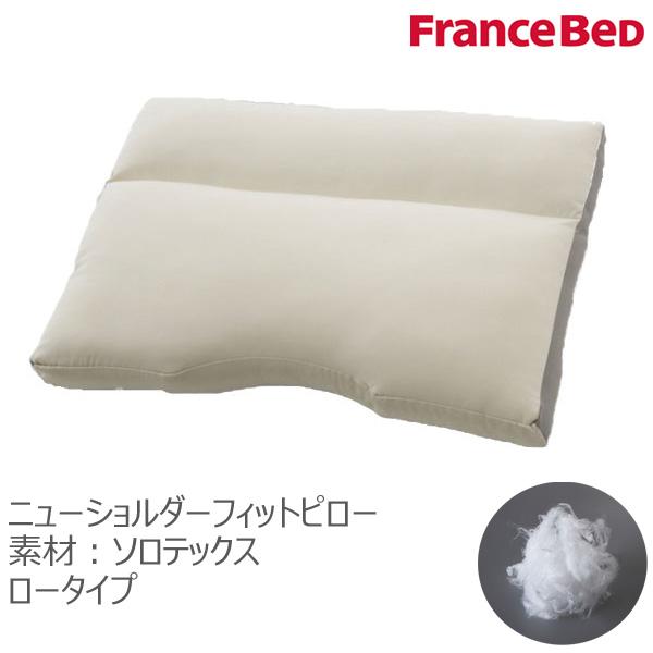 枕 フランスベッド ニューショルダーフィットピロー ソロテックス ロータイプ