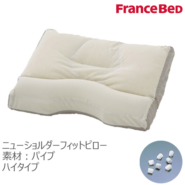 【送料無料】フランスベッド 枕 ニューショルダーフィットピロー パイプ ハイタイプ