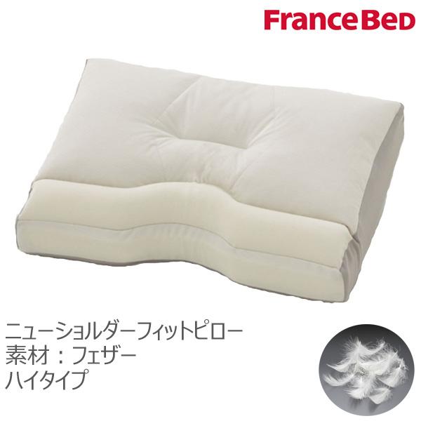 枕 フランスベッド ニューショルダーフィットピローフェザー ハイタイプ
