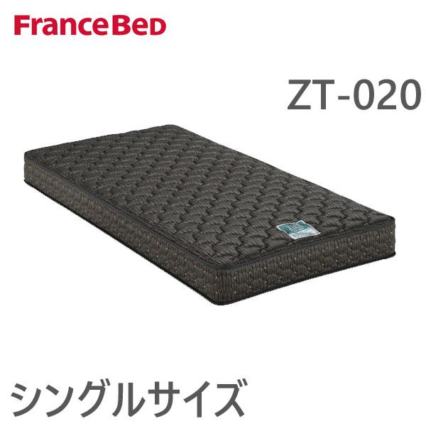 【送料無料】フランスベッド マットレス ZT-020 Sサイズ(シングルサイズ)