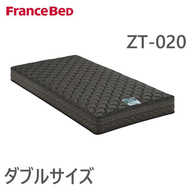 開梱設置無料 マットレス ダブル Dサイズ フランスベッド ZT-020