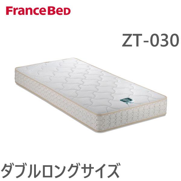 開梱設置無料 マットレス ダブルロング DLサイズ フランスベッド ZT-030