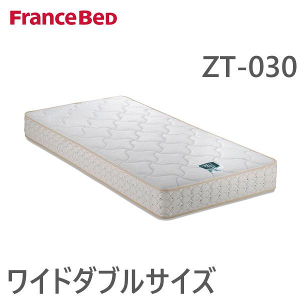 マットレス ワイドダブル WDサイズ フランスベッド ZT-030