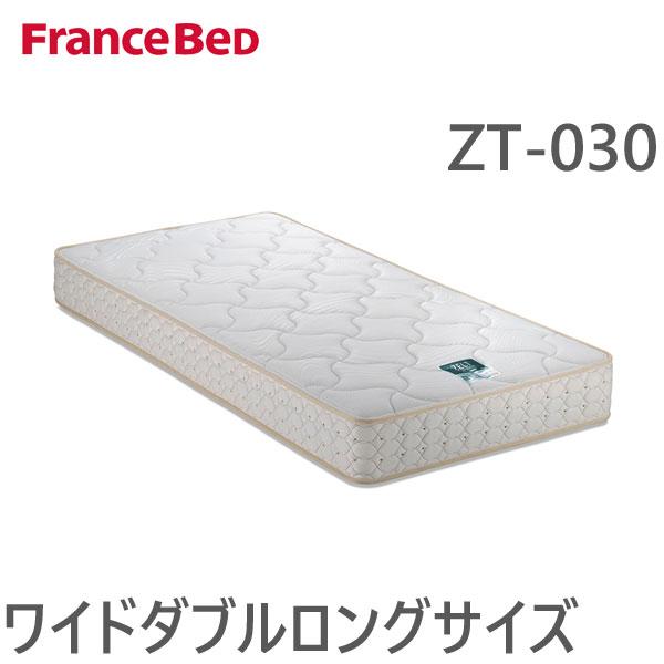 開梱設置無料 マットレス ワイドダブルロング WDLサイズ フランスベッド ZT-030