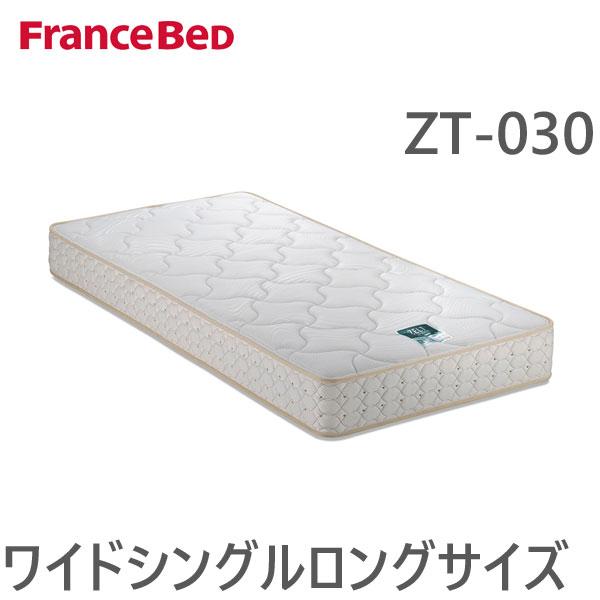開梱設置無料 マットレス ワイドシングルロング WSLサイズ フランスベッド ZT-030