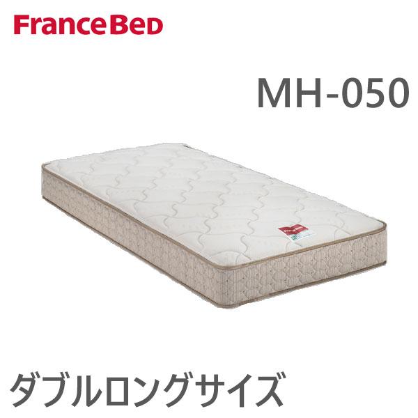 【送料無料】フランスベッド マットレス MH-050 DLサイズ(ダブルロングサイズ)