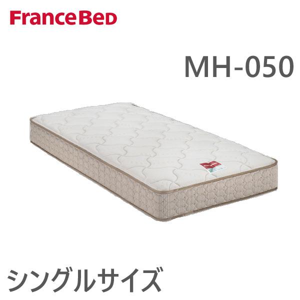 【送料無料】フランスベッド マットレス MH-050 Sサイズ(シングルサイズ)