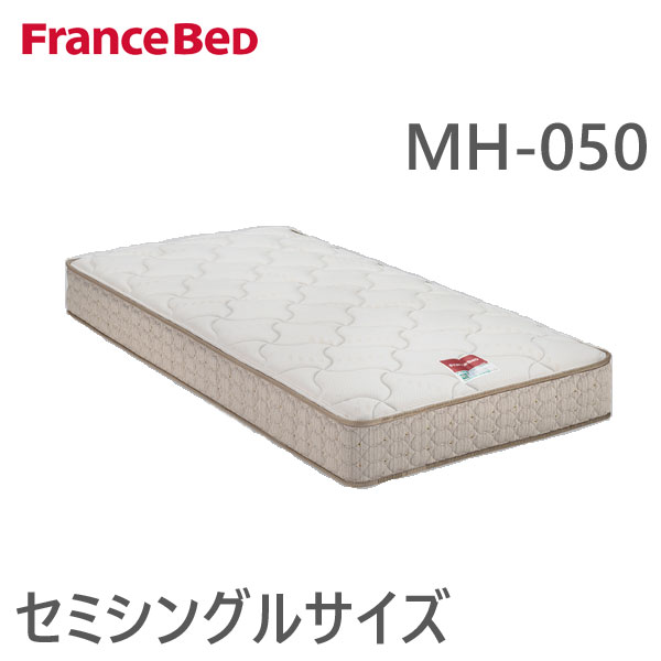 【送料無料】フランスベッド マットレス MH-050 SSサイズ(セミシングルサイズ)