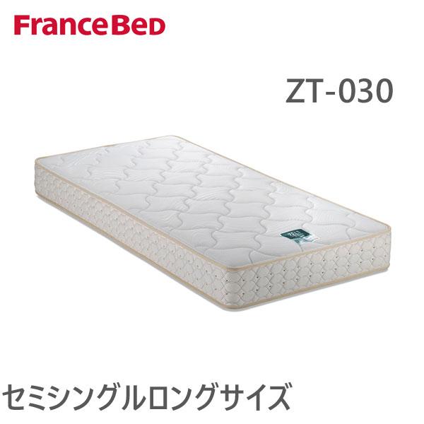 【送料無料】フランスベッド マットレス ZT-030 SSLサイズ(セミシングルロングサイズ)