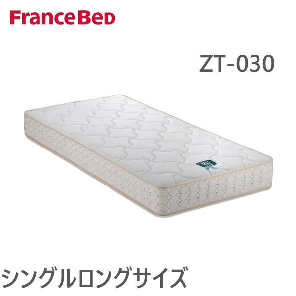 【送料無料】フランスベッド マットレス ZT-030 SLサイズ(シングルロングサイズ)