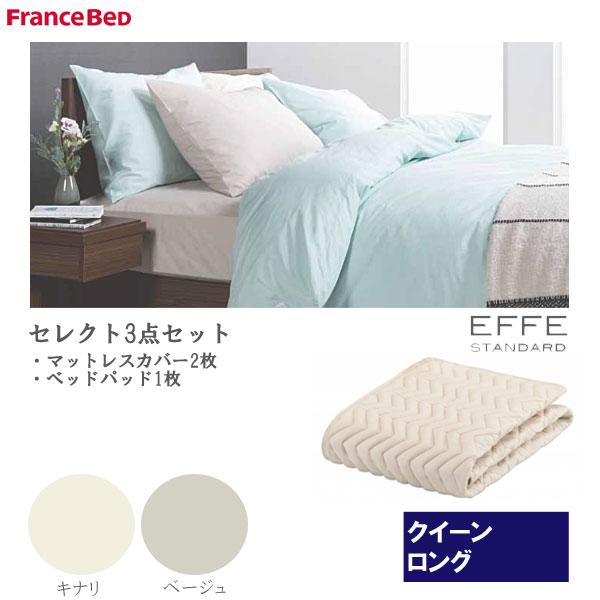 ボックスシーツ マットレスカバー ベッドパッド フランスベッド グッドスリープ エッフェ クイーンロング(QLサイズ)