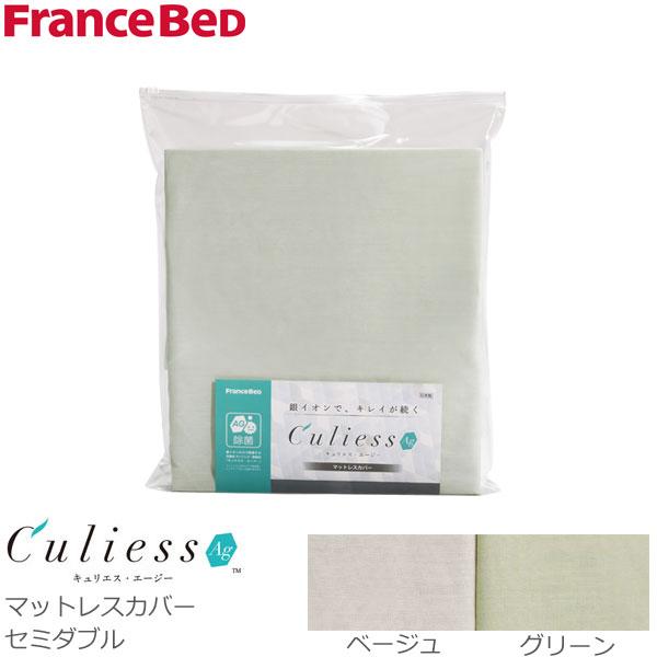 マットレスカバー フランスベッド キュリエスエージー セミダブル おすすめ 除菌 ベージュ 銀イオン M 人気ブランド多数対象 ベッドカバー ボックスシーツ グリーン