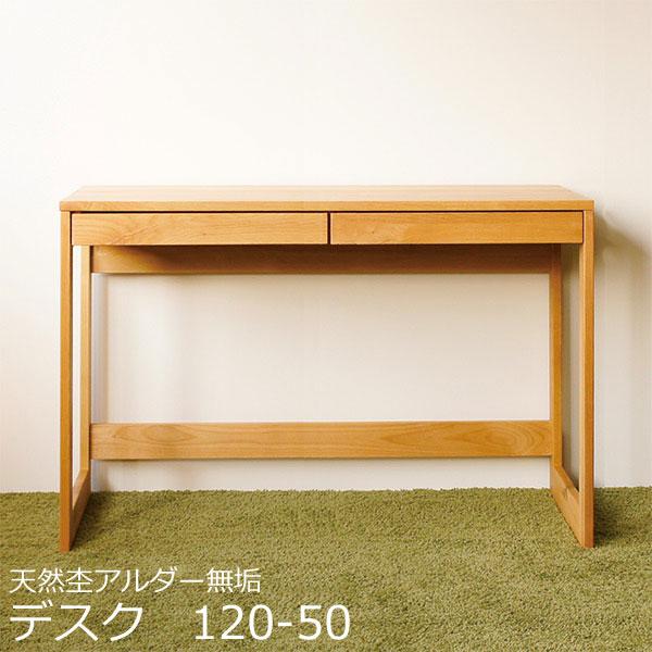 【送料無料】デスク 書斎机 ルート 120 アルダー無垢 学習机 ナチュラル