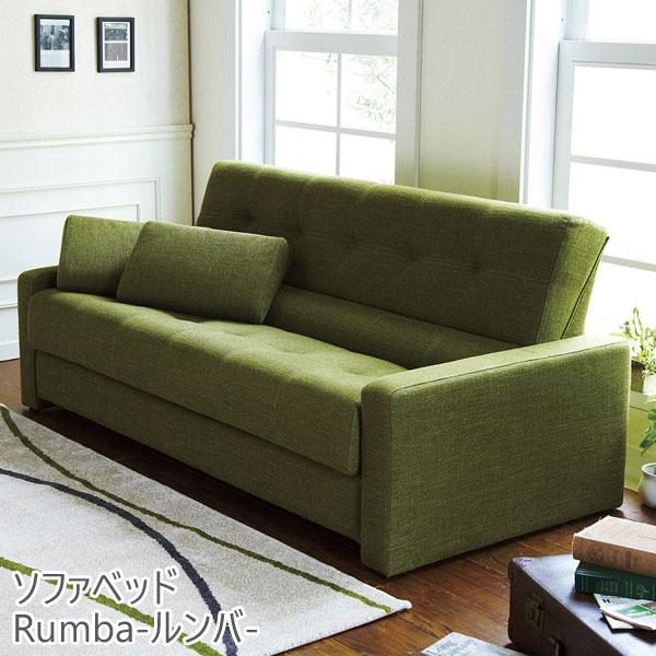 グリーン 幅185cm 開梱設置無料 セミダブル Rumba(ルンバ)クッション2個付き ソファベッド ファブリック 布張り