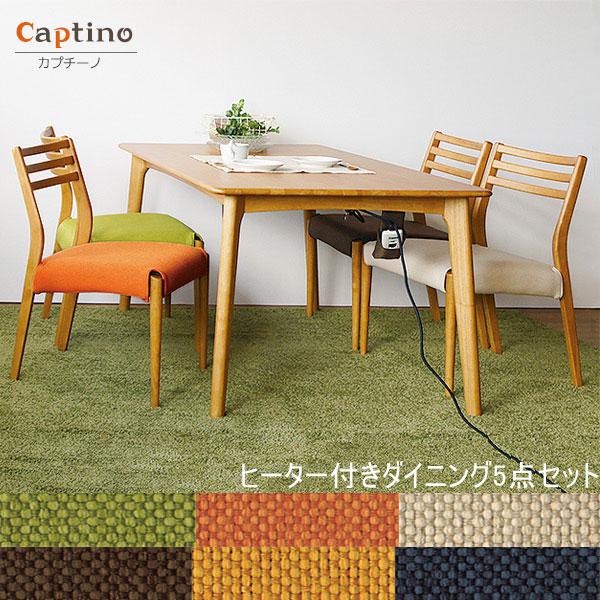 ダイニングテーブルセット ヒーター付き こたつ 5点セット 135cmテーブル ダイニングテーブル チェア付き カプチーノ