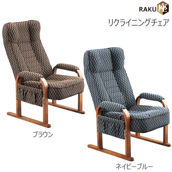リクライニングチェア 書斎用椅子 楽座 ファブリック ゆったり ジャガードファブリック SWN-358G12TN/K ブラウン ネイビーブルー