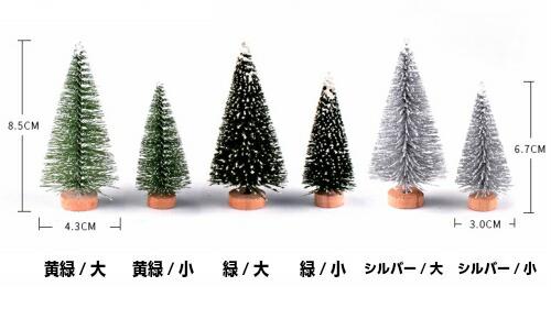 クリスマス 飾り オーナメイド クリスマスツリー 3色2サイズ お買い得20本 苔テラリウム ミニフィギュア テラリウムフィギュア ハンドメイド くりすます 発売モデル プレゼント 在庫処分