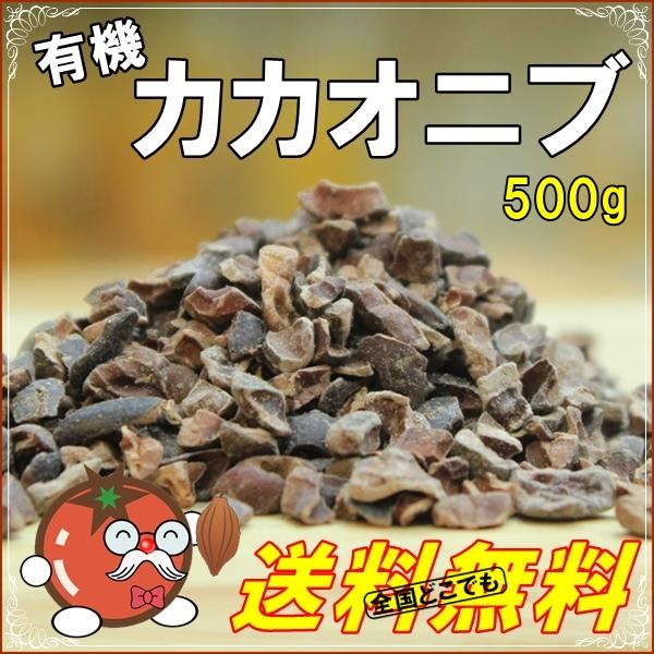 チョコレート ココア カカオ ケーキ 材料 日本限定 製菓 有機カカオニブ 人気サイズ 激安卸販売新品 ポイント メール便送料無料 焙煎カカオ 500g