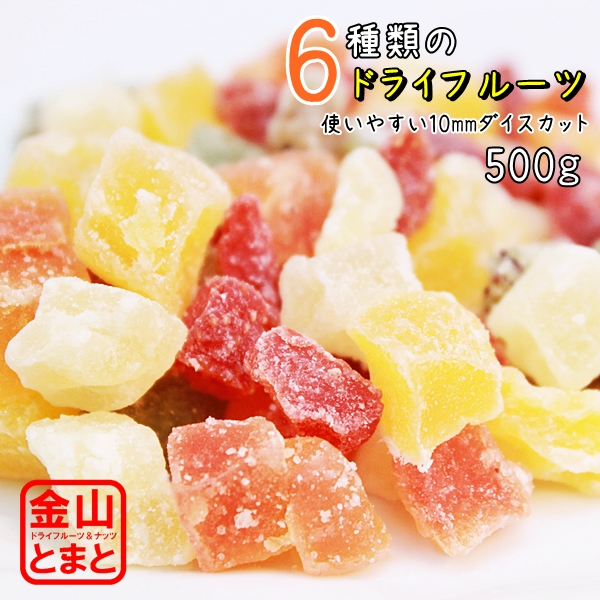 ドライフルーツ 6種ミックス 人気サイズ500g