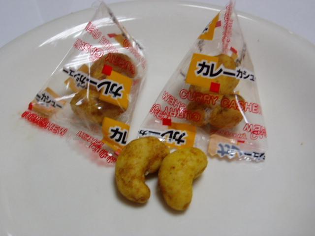 カレーカシューナッツ100g ☆正規品新品未使用品 約31個 未使用品