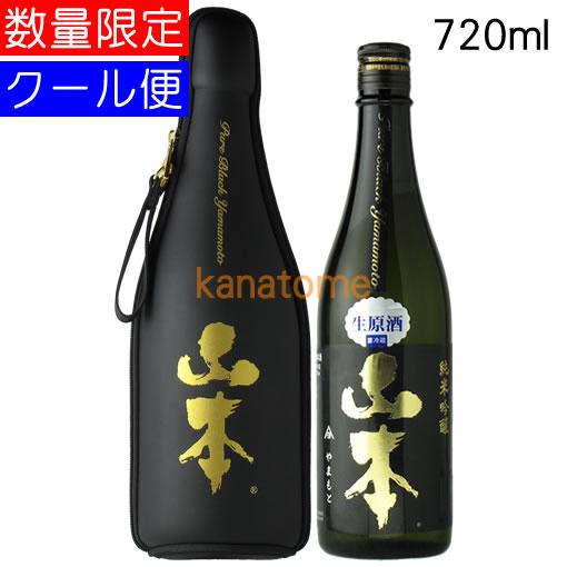 山本 120周年記念酒 720ml 人気ブランド多数対象 超歓迎された 要冷蔵 ※ギフト対応不可