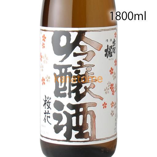 出羽桜 でわざくら 桜花吟醸 1800ml