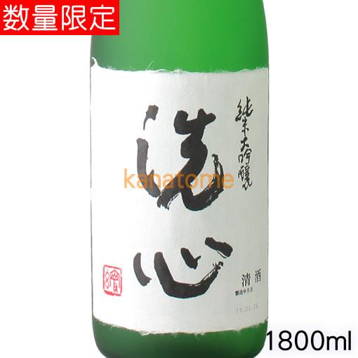 低価格 洗心 純米大吟醸 1800ml 授与
