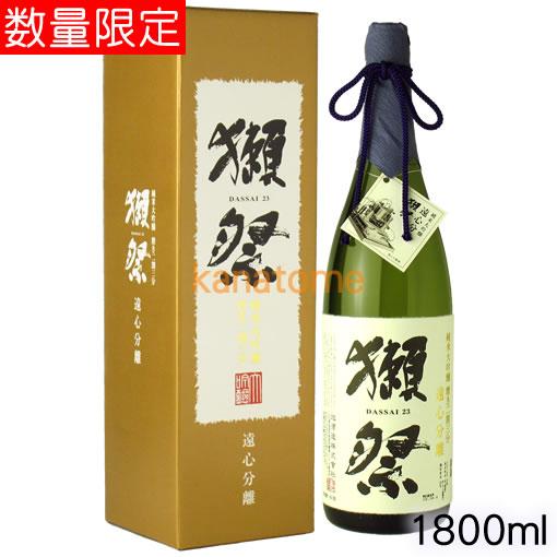 獺祭 だっさい 純米大吟醸 磨き二割三分 遠心分離 1800ml