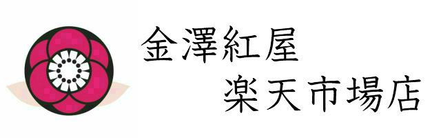 金澤紅屋 楽天市場店:和服、小物販売