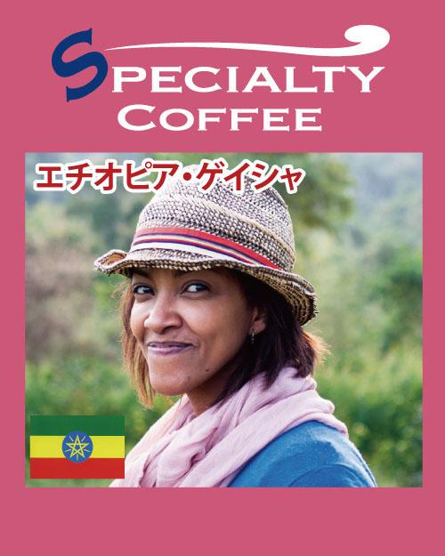 世界で注目の「ゲシャ・ビレッジ」産ゲイシャが特別に入荷しました! コーヒー専門店のシングルオリジンコーヒー/【特別販売】エチオピア・ゲイシャ/100g