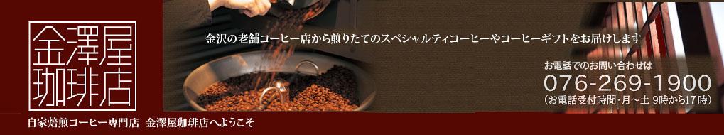 金澤屋珈琲店:自家焙煎の煎りたてコーヒー豆と贈り物に最適なコーヒーギフト