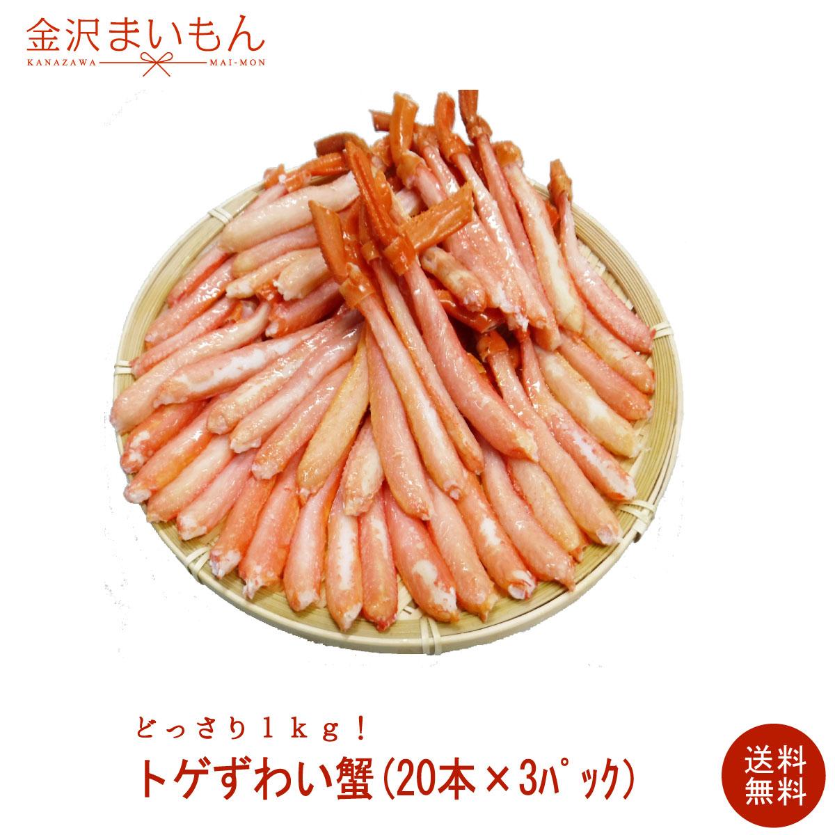 トゲずわい蟹 1kg 20本×3パック ボイル済とげずわいがに トゲズワイ 送料無料