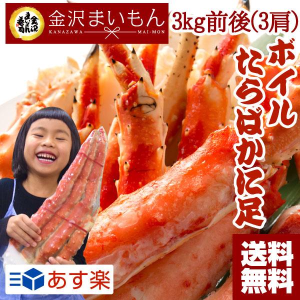 金沢まいもん タラバカニ カニ 特大5Lサイズ お歳暮 ギフト たらばかに足3kg 3肩 解凍後 約2.4kg フルシェイプ タラバ蟹 タラバガニ たらばがに たらば蟹 蟹足