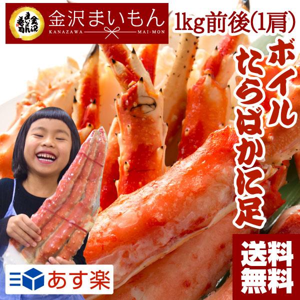 金沢まいもん 【年内配送間に合います】カニ タラバ蟹 かに 5Lサイズ 特大たらばかに足1kg 1肩 解凍後約800g フルシェイプ たらば蟹 タラバガニ たらばがに 蟹足 蟹脚 鍋 お歳暮 御歳暮 ギフトあす楽