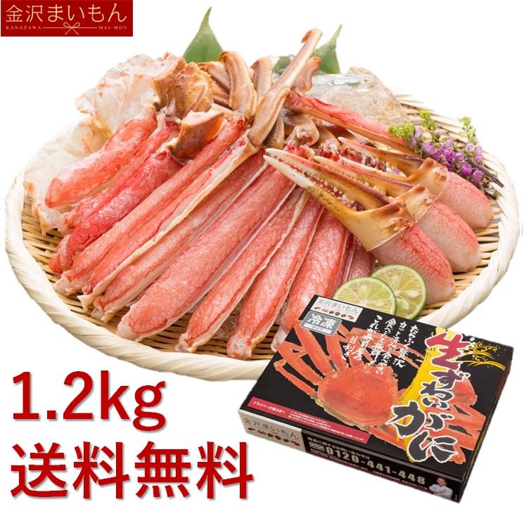 カット済生ずわい蟹 総重量1.2kg(内容量1kg) 3人〜4人前 あす楽対応 熨斗対応可【ギフト】【お中元】【お歳暮】【…