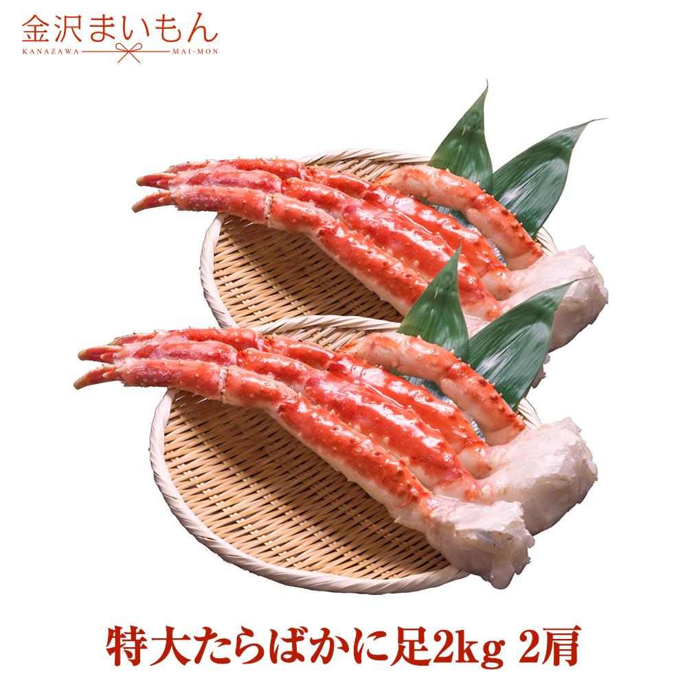 タラバカニ カニ 特大5Lサイズ お歳暮 ギフト たらばかに足2kg 2肩 解凍後 約1.6kg フルシェイプ タラバ蟹 タラバガニ たらばがに たらば蟹 蟹足 蟹脚 鍋 お歳暮 あす楽 金沢まいもん
