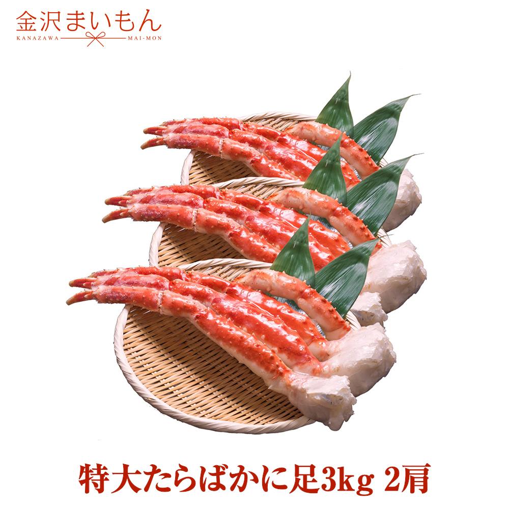 タラバカニ カニ 特大5Lサイズ お歳暮 ギフト たらばかに足3kg 3肩 解凍後 約2.4kg フルシェイプ タラバ蟹 タラバガニ たらばがに たらば蟹 蟹足 金沢まいもん