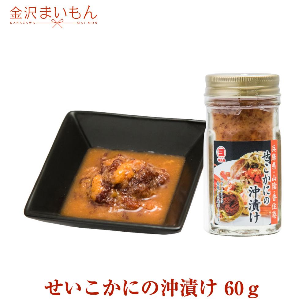 越前かに職人 甲羅組 【送料無料】せいこかにの沖漬け 60g(冷凍商品)