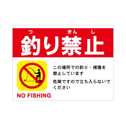 [看板・プレート]釣り禁止看板【2】看板サイズ60cm×91cm(600mm×910mm)
