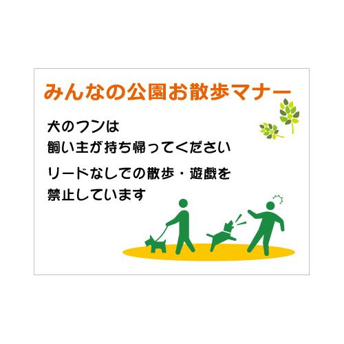 [看板・プレート]ペット散歩マナー看板【1】看板サイズ60cm×91cm(600mm×910mm)