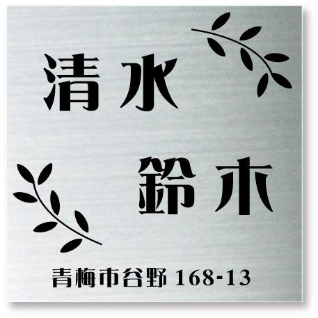 [表札・銘板]激安!ステンレス表札【二世帯用/住所入り】【0103】