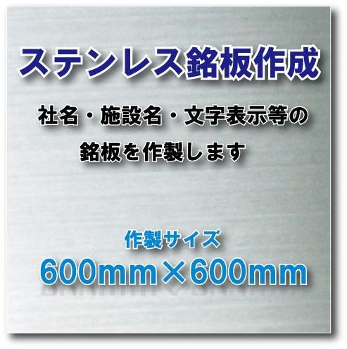 [銘板]激安!ステンレス銘板【正方形タイプ】文字表示のみ600mm×600mm【5203・カッティング仕様】