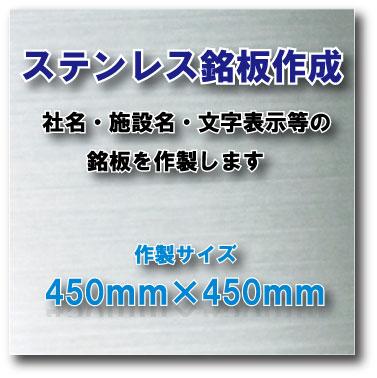 [銘板]激安!ステンレス銘板【正方形タイプ】文字表示のみ450mm×450mm【5202・カッティング仕様】