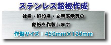 [銘板]激安!ステンレス銘板【長方形タイプ】ロゴ・ロゴ+文字表示450mm×120mm【5102・カッティング仕様】